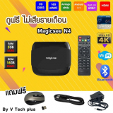 TV Box Magicsee N4 Android 7.1 Wifi S905x 2gb 16gb Bluetooth + Mouse Inalambrico